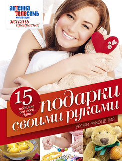 Книга «Подарки своими руками»