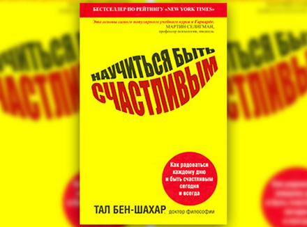 Тал Бен-Шахар «Научиться быть счастливым»