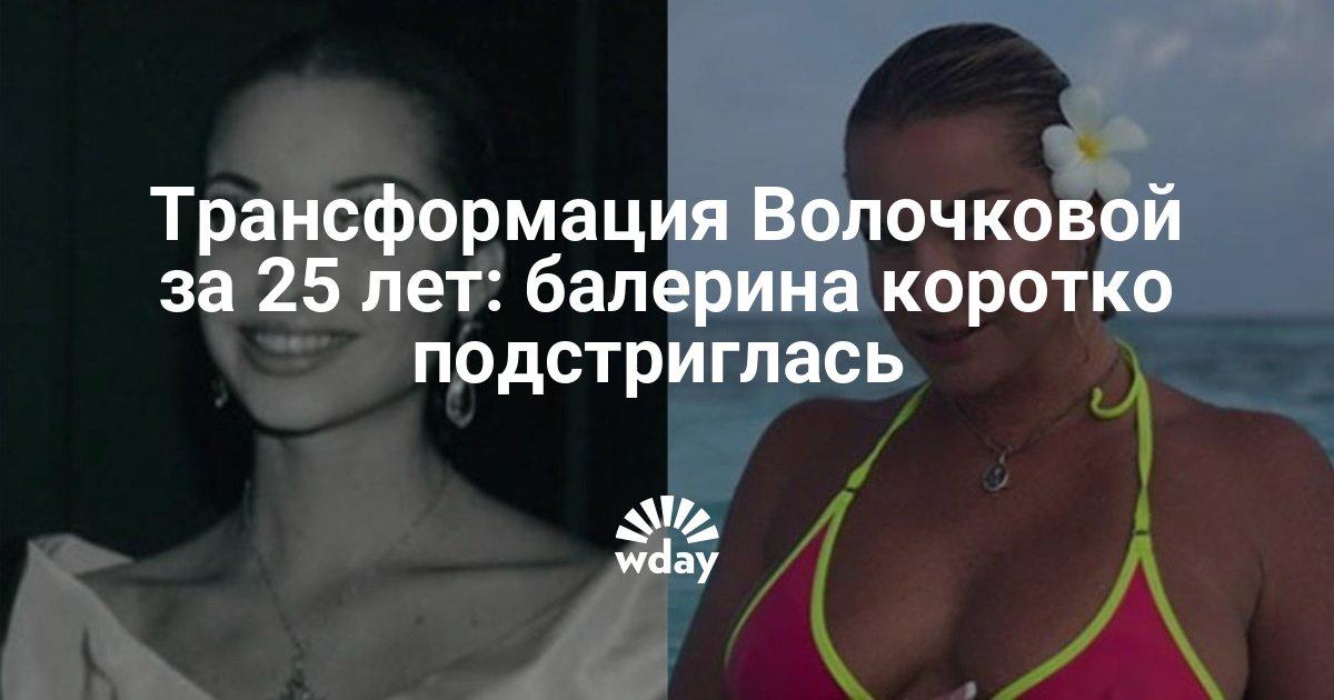 Трансформация Волочковой за 25 лет: балерина коротко подстриглась