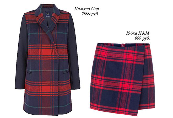Пальто Gap, юбка H&M
