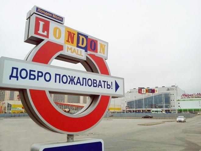 "ТРЦ ""Лондон Молл"""