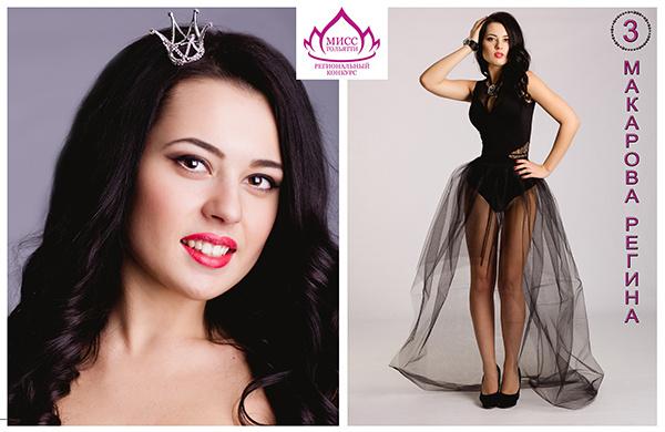 «Мисс Тольятти-2015», модельное агентство Ra-fasion