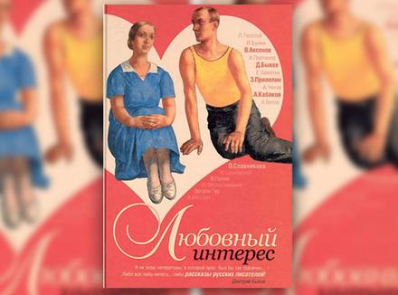 «Любовный интерес. Рассказы русских писателей»