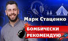 Бомбически рекомендую: шеф-повар Марк Стаценко советует книгу, фильм и музыку
