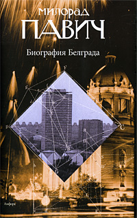 Милорад Павич «Биография Белграда», Амфора, 319 с.