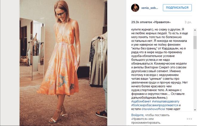 Юзеры социальных сетей ответили Ксении Собчак на ее реплику о«жирных людях»