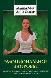 «Эмоциональное здоровье. Трансформация гнева, страха и депрессии в гармонию и радость»