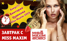 «Видеозавтрак с Miss MAXIM»: Miss MAXIM 2019 Виктория Цуранова учит готовить запеченное авокадо с яйцом пашот