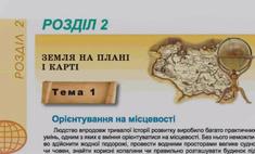 В украинском учебнике по географии нашли карту из Skyrim
