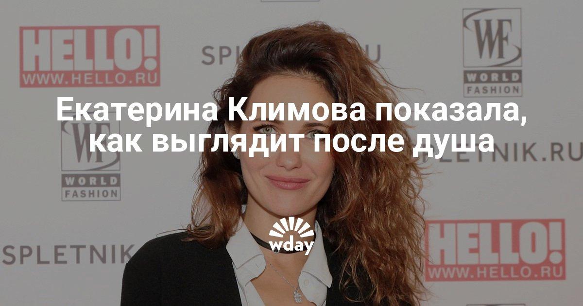 Екатерина Климова показала, как выглядит после душа