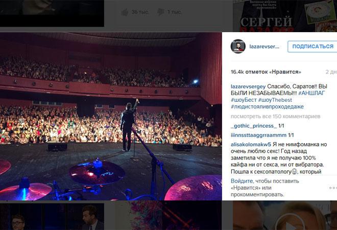 Сергей Лазарев в Саратове довел зрителей до слез