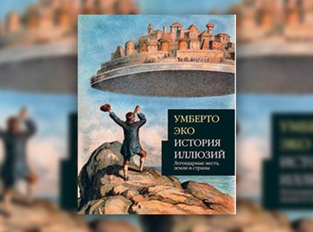 Умберто Эко «История иллюзий»