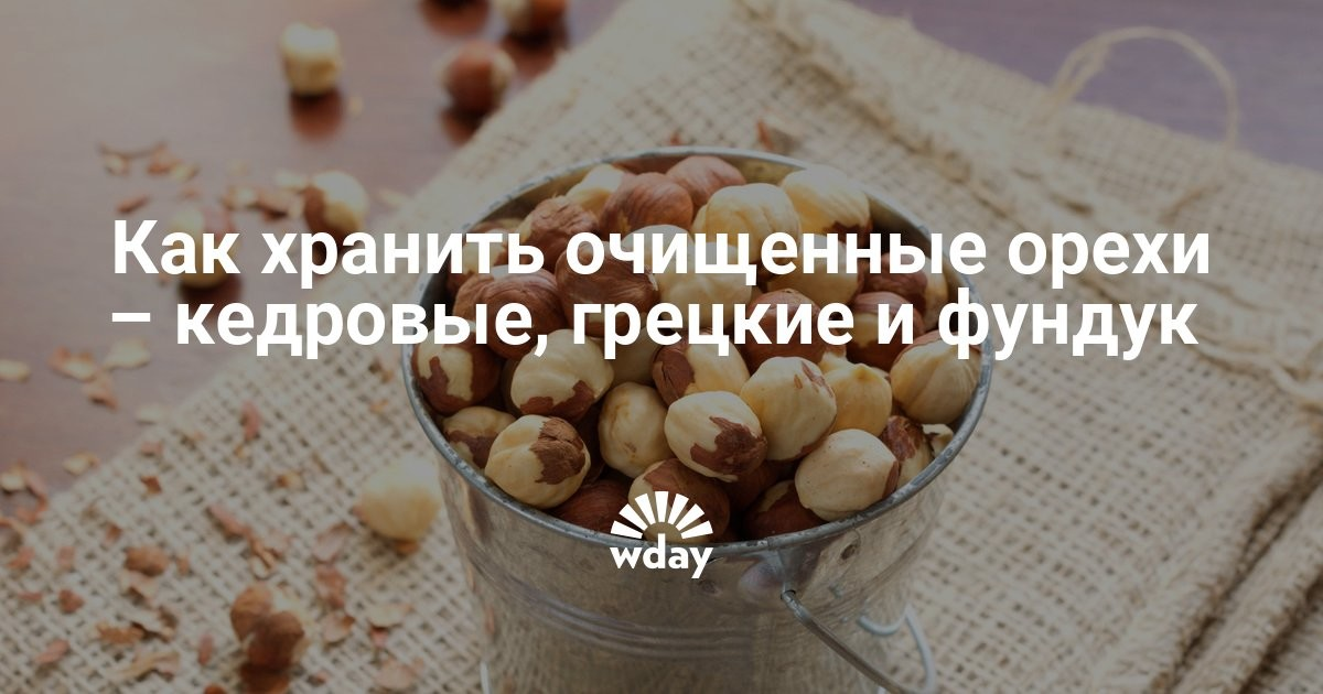 Как сохранить очищенные грецкие орехи в домашних условиях очищенные