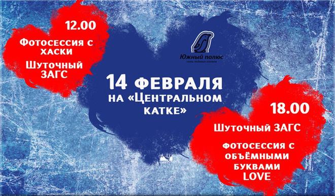 Афиша 14 февраля Волгоград