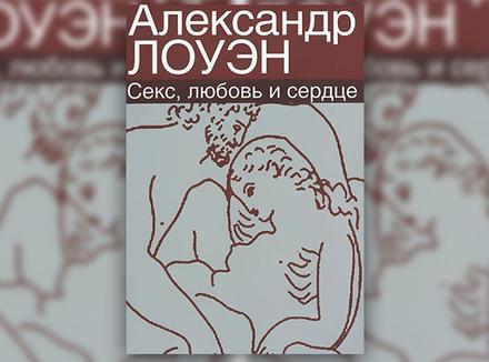 А. Лоуэн «Секс, любовь и сердце»