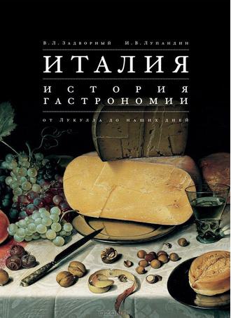 Виталий Задворный, Иван Лупандин