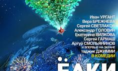 Фильм «Елки» стал лидером российского проката