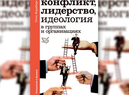 «Конфликт, лидерство, идеология в группах и организациях» О. Кернберг