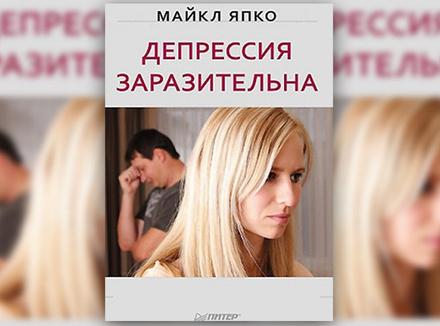 М. Япко Депрессия заразительна