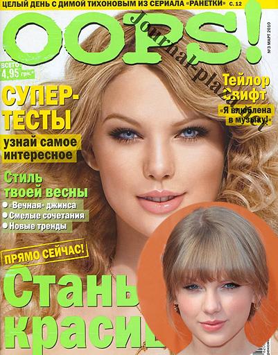 Тейлор Свифт (Taylor Swift) - жертва фотошопа