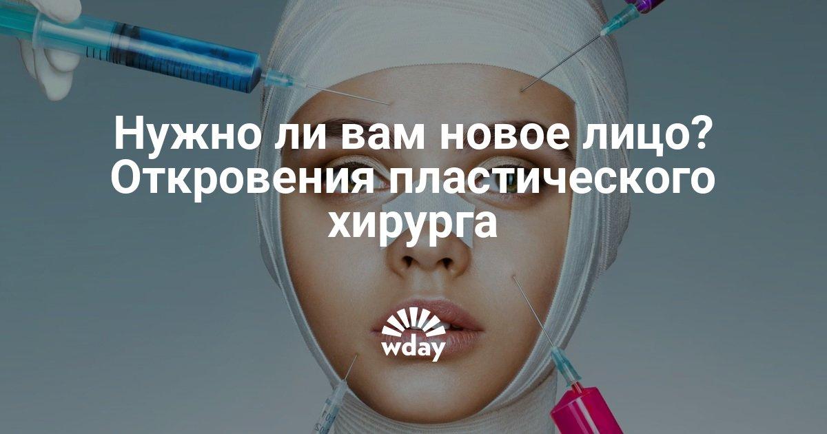 Нужно ли вам новое лицо? Откровения пластического хирурга