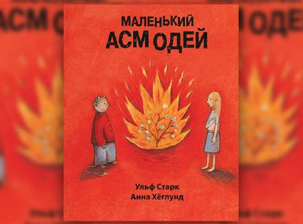Ульф Старк, Анна Хеглунд «Маленький Асмодей»