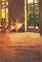 Вадим Гаевский «Хореографические портреты», А. Р. Т., 608 с.