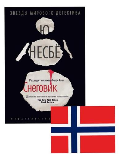 Обложка книги «Снеговик» Ю Несбё