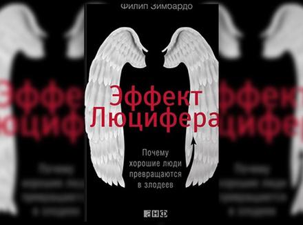 Ф. Зимбардо «Эффект Люцифера. Почему хорошие люди превращаются в злодеев»