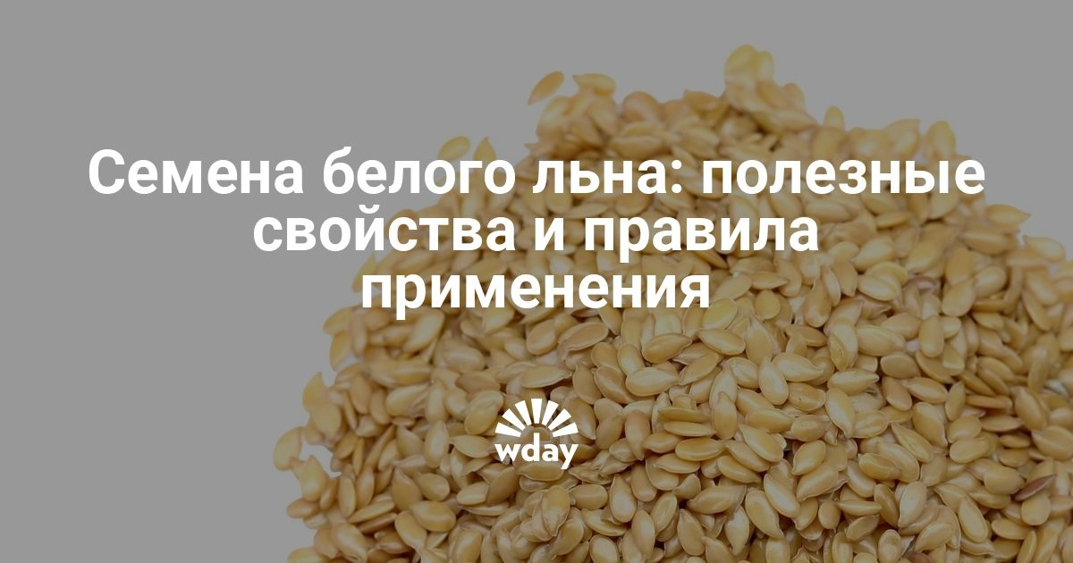 Как употреблять семена белого льна