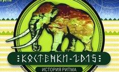 Под Воронежем пройдет этно-фестиваль «Костенки-2015: история ритма». Подробная программа