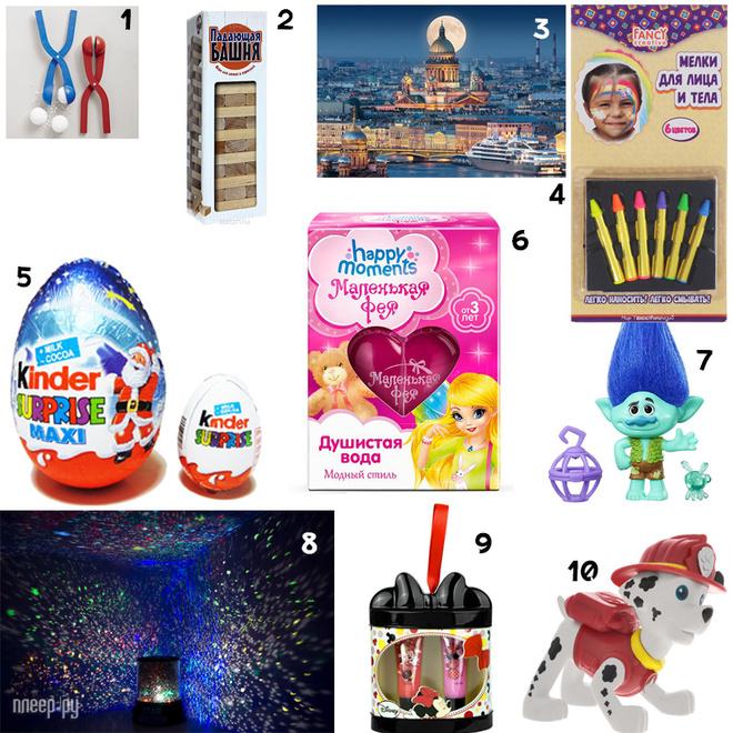 Подарок ребенку 4 года до 500 рублей