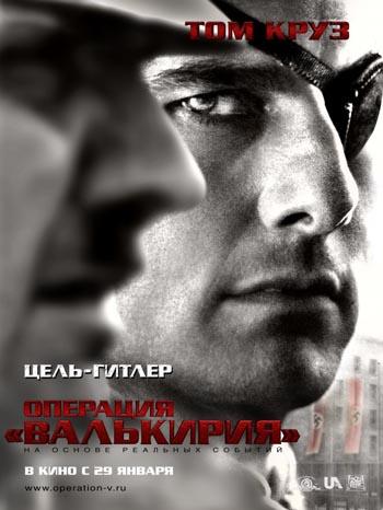 Постер к фильму «Операция «Валькирия»