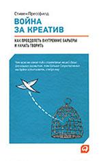 С. Прессфилд «Война за креатив. Как преодолеть внутренние барьеры и начать творить» (Альпина Паблишер, 2011).