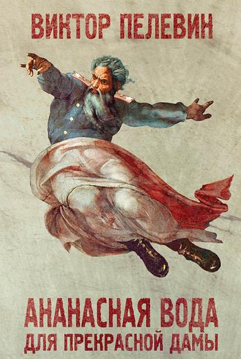 Новая книжка самого таинственного русского писателя.