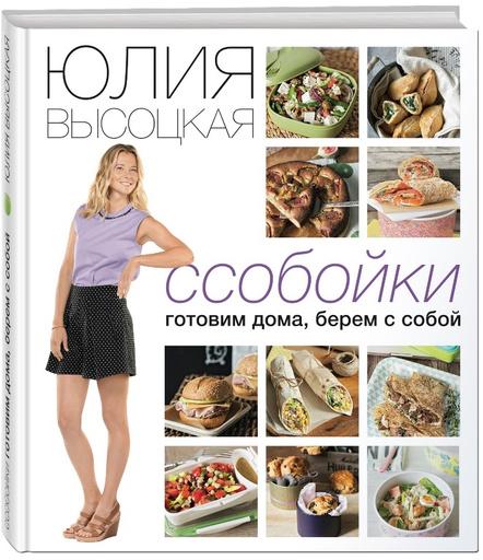 Новая книга Юлии Высоцкой