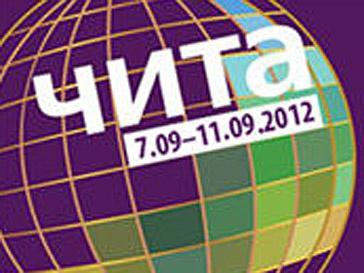 Второй Забайкальский Международный Кинофестиваль