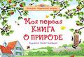 Мина Лейси «Моя первая книга о природе»