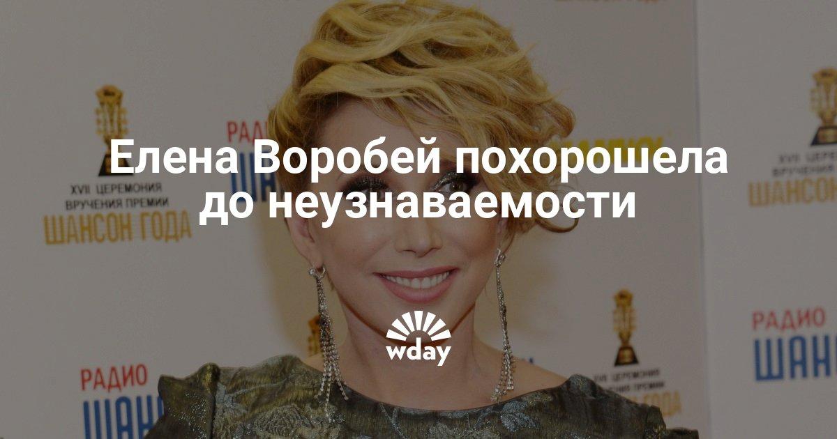 Елена Воробей похорошела до неузнаваемости