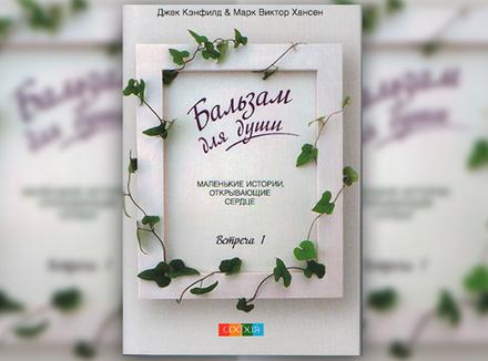Джек Кэнфилд и Марк Хансен «Бальзам для души»