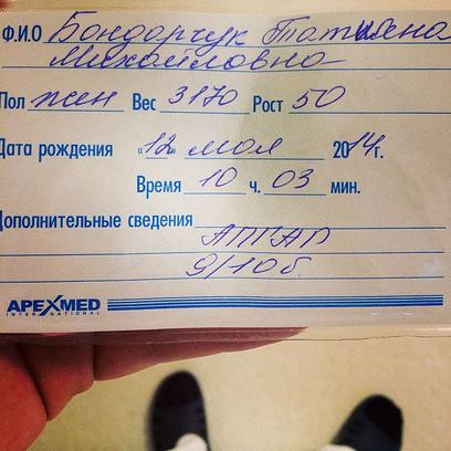 Тата Бондарчук родила вторую дочку