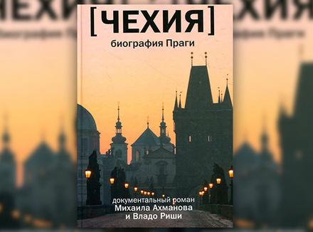 Михаил Ахманов и Владо Риша «Чехия. Биография Праги»