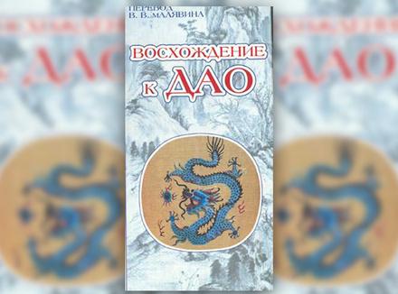 «Восхождение к Дао»