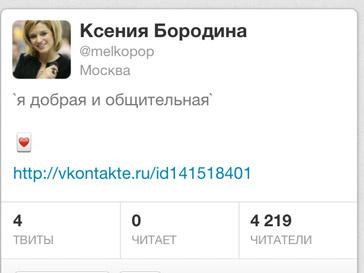 """Ксения Бородина была возмущена появлением """"клонов"""" в интернете"""