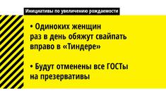 дорогая обналичил детей иннициатив увеличения рождаемости