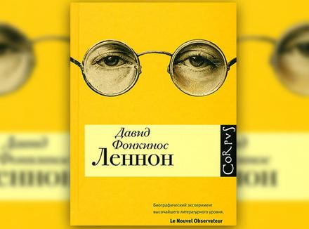 Давид Фонкинос «Леннон»