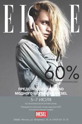 Шопинг с Elle пройдет в бутике Diesel
