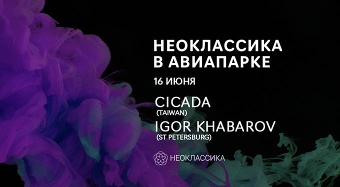 Авиапарк запускает серию открытых концертов неоклассической музыки