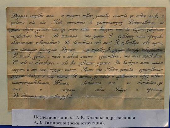Записка Колчака Тимиревой