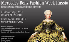 Расписание Mercedes-Benz Fashion Week Russia